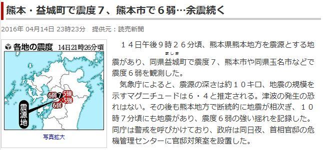 2016年 04月14日.JPG