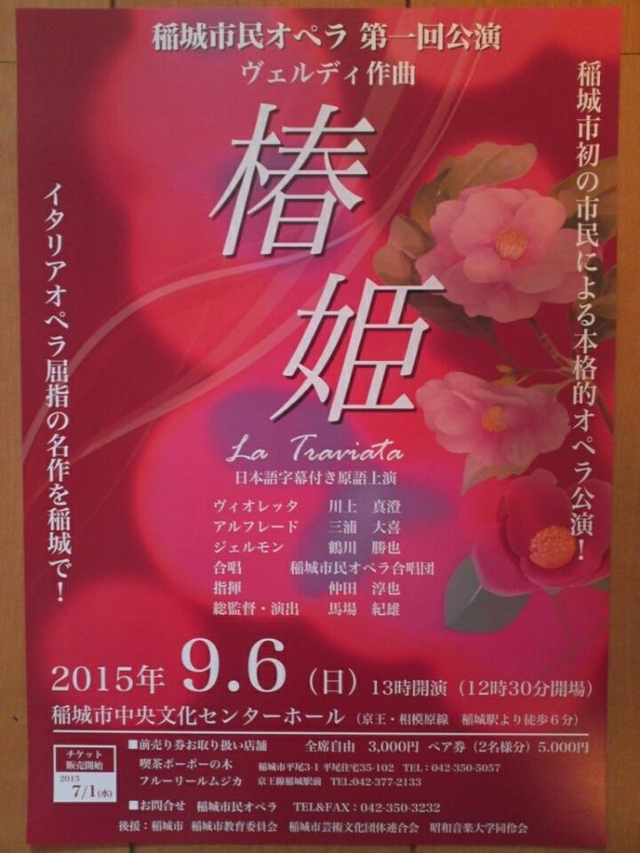 稲城市民オペラ:表.jpg