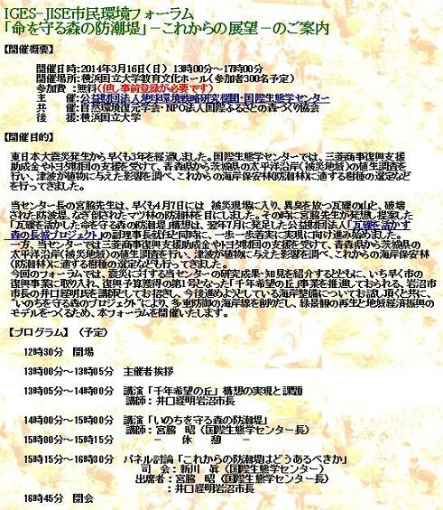 2014.3.16 森の防潮堤フォーラム.JPG