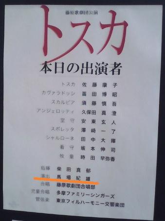 トスカ@東京文化会館2016.1.31(日)出演者.jpg