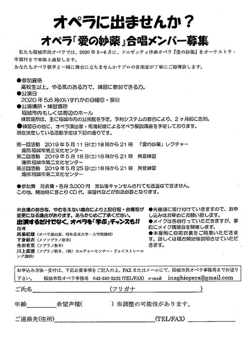 東京稲城市民オペラ合唱団『愛の妙薬』団員募集.png
